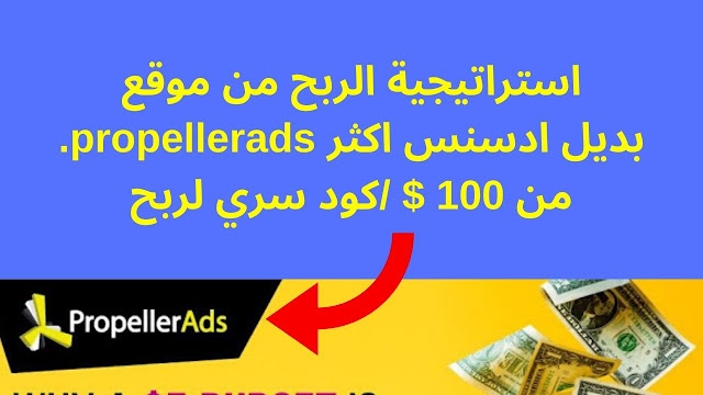 استراتيجية الربح من موقع .propellerads بديل ادسنس اكثر من 100 $ /كود سري لربح