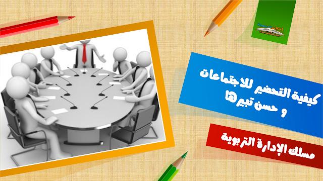 مسلك الإدارة التربوية : كيفية التحضير للاجتماعات و حسن تبيرها