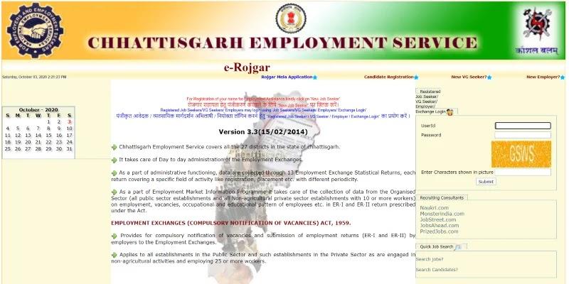 [रजिस्ट्रेशन] छत्तीसगढ़ बेरोजगारी भत्ता 2021: ऑनलाइन आवेदन फॉर्म, एप्लीकेशन फॉर्म