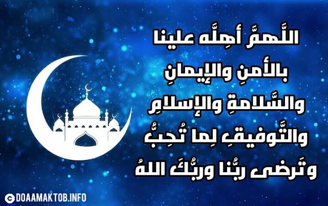 دعاء دخول دخول رمضان اللهم أهله