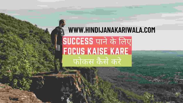 Success पाने के लिए Focus Kaise Kare | फोकस कैसे करे - Hindijanakariwala
