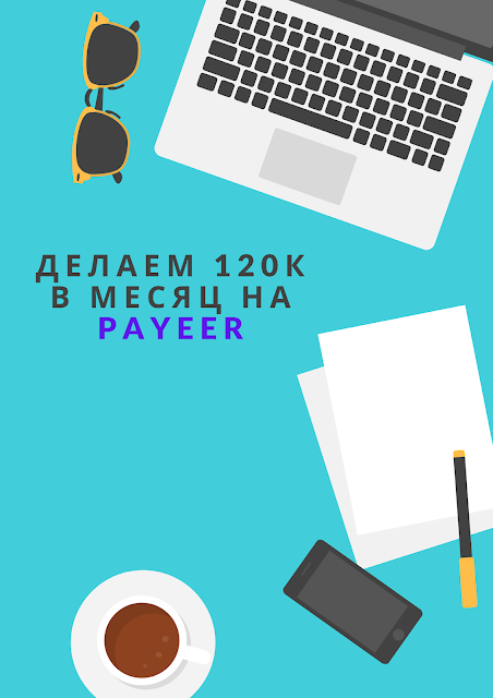 Делаем 120 тысяч в месяц на Payeer