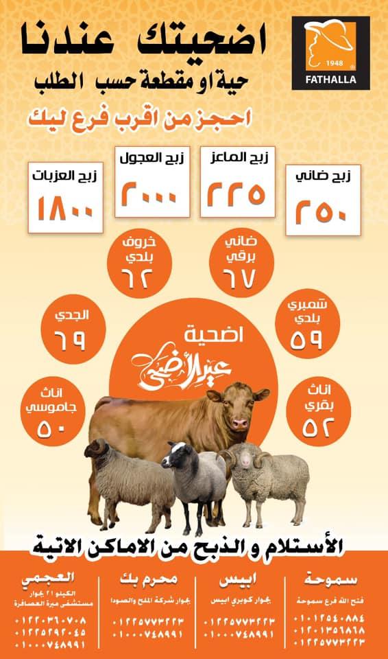 عروض فتح الله من 19 يوليو 2020 اسعار اضاحى العيد فروع معينة