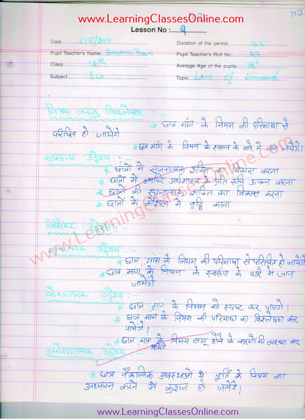 Real School Teaching Economics Lesson Plan in Hindi for class 10th on Law of Demand (  मांग के नियम ) pdf download free