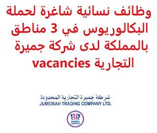 وظائف السعودية وظائف نسائية شاغرة لحملة البكالوريوس في 3 مناطق بالمملكة لدى شركة جميرة التجارية vacancies وظائف نسائية شاغرة لحملة البكالوريوس في 3 مناطق بالمملكة لدى شركة جميرة التجارية vacancies  تعلن شركة جميرة التجارية، عن توفر وظائف نسائية شاغرة لحملة البكالوريوس في 3 مناطق بالمملكة, للعمل لديها عبر برنامج تمهير في الرياض و جدة و الدمام وذلك للوظائف التالية: 1- محاسبة - وظيفتان (الدمام): المؤهل العلمي: بكالوريوس أو ما يعادله في المحاسبة ، المالية للتقدم إلى الوظيفة اضغط على الرابط هنا 2- أخصائية موارد بشرية - (الرياض): المؤهل العلمي: بكالوريوس أو ما يعادله في الموارد البشرية للتقدم إلى الوظيفة اضغط على الرابط هنا 3- أخصائية علاقات عامة - وظيفتان (جدة): المؤهل العلمي: بكالوريوس أو ما يعادله في تخصص ذي صلة. للتقدم إلى الوظيفة اضغط على الرابط هنا  أنشئ سيرتك الذاتية   أعلن عن وظيفة جديدة من هنا لمشاهدة المزيد من الوظائف قم بالعودة إلى الصفحة الرئيسية قم أيضاً بالاطّلاع على المزيد من الوظائف مهندسين وتقنيين محاسبة وإدارة أعمال وتسويق التعليم والبرامج التعليمية كافة التخصصات الطبية محامون وقضاة ومستشارون قانونيون مبرمجو كمبيوتر وجرافيك ورسامون موظفين وإداريين فنيي حرف وعمال