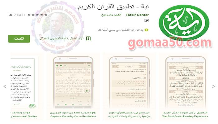 تطبيق  آية – تطبيق القرآن الكريم  Ayah Quran App v5.2.6  أندرويد