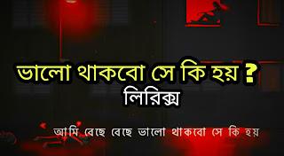 Bhalo Thakbo Se Ki Hoy Lyrics ( ভালো থাকবো সে কি হয় ) DK Debasmita   Ador