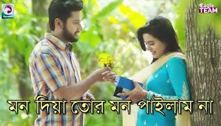 Mon Diya Tor Mon Pailam Na (মন দিয়া তোর মন পাইলাম না) Full Song Lyrics-Ankur Mahamud,Niloy Khan