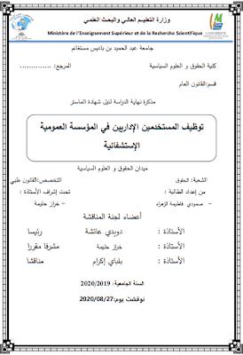 مذكرة ماستر: توظيف المستخدمين الإداريين في المؤسسة العمومية الإستشفائية PDF