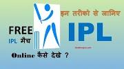 free में ipl देखने का 5 सबसे popular तरीका 2021 में | ipl free me kaise dekhe