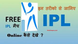 ipl free me kaise dekhe यहाँ जाने hindi में