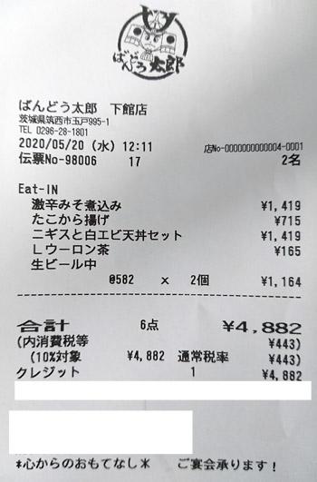 ばんどう太郎 下館店 2020/5/20 飲食のレシート