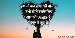 Royal-single-quotes-in-hindi