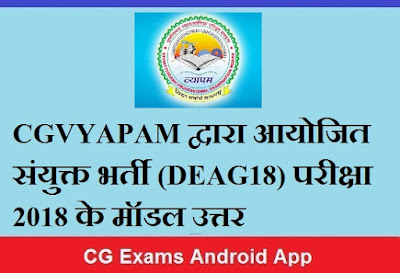 DEAG18 Exam 2018 Model Answer