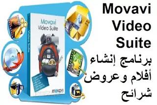 Movavi Video Suite 2-4 برنامج إنشاء أفلام وعروض شرائح