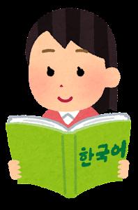 韓国語を学ぶ人のイラスト(女性)