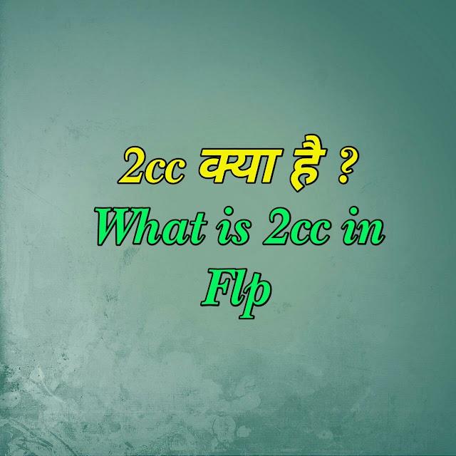 Flp में 2cc क्या होता है | Forever living प्रोडक्ट (FLP) में 2cc कैसे करें