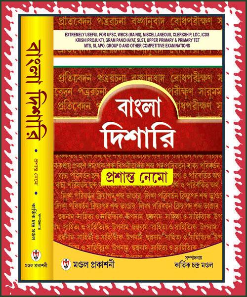 Bangla Dishari (বাংলা দিশারি) - Prasanta Nemo