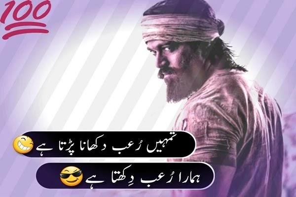 Badmashi-Status-Urdu-Photo2