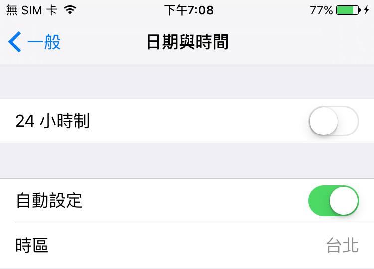 iPhone 連接 Apple ID 伺服器時發生錯誤怎麼辦 | 香港矽谷
