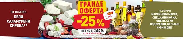 Гранде оферти 03-04.04 БИЛЛА