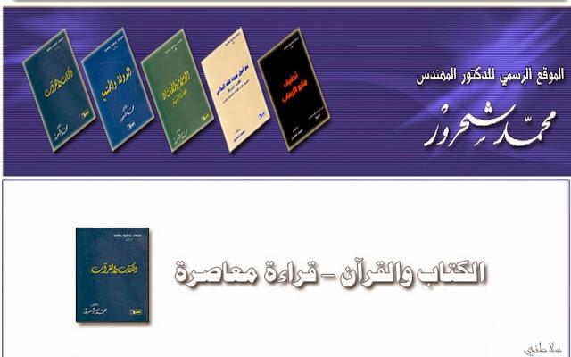 الكتاب والقرآن محمد شحرور pdf