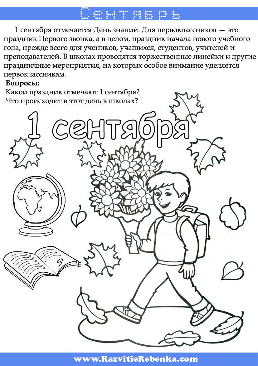 Загадки на 1 сентября для детей 3