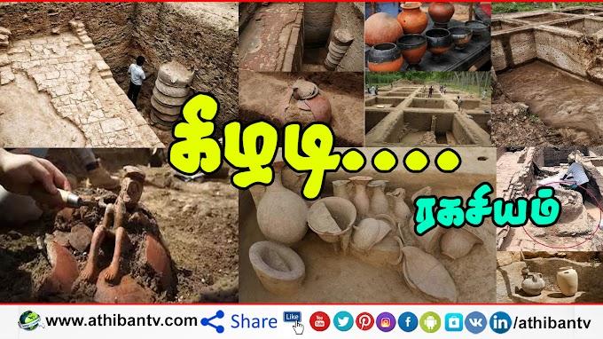 கீழடி ரகசியம் கிரேக்கர்களுக்கும் முன்பு 2600 வருட கால வரலாறு
