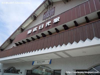 東武日光站