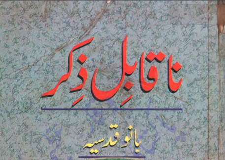 Na Qabile Zikar Urdu Novel Pdf By Bano Qudsia Free Download
