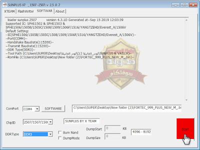 حصري شرح كامل بستخدام افضل لودر (فيرجن.2.5.0.7 ) مع شرح تحميل وسحب السوفت لريسيفرات المعالج صن بلص 1507-1506HV-1506-1506FV(ومعالج 1507فانيلا) فى حالة عدم القبول السوفت بــ USB مع شرح الوصله لمستخدمه