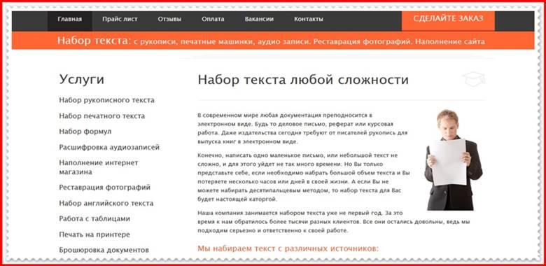 Издательство intercopy.ru – отзывы о работе и вакансии, лохотрон! Развод на деньги