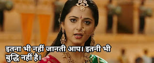 Itna bhi nahi jaanti aap, itni bhi budhi nahi h | Baahubali 2: The Conclusion Meme Templates