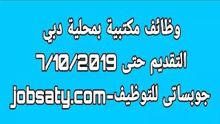 وظائف مكتبية ب محلية دبي التقديم متاح حتى 7/10/2019