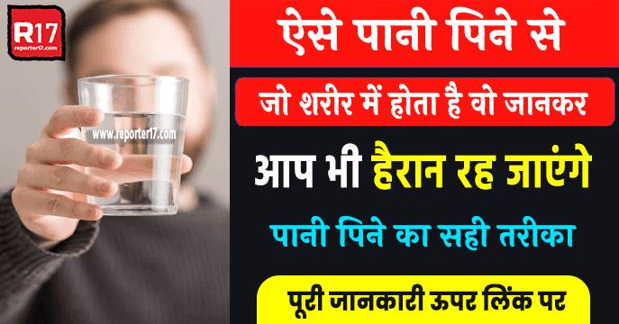पानी पिने का सही तरीका और उसे होने वाले चमत्कारी फायदे