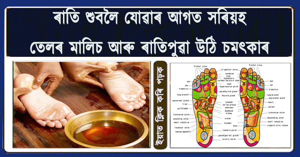 Benefits of oil massage in feet