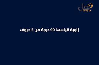 زاوية قياسها 90 درجة من 5 حروف فطحل