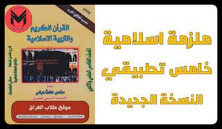 تحميل ملزمة التربية الاسلامية والقران الكريم للصف الخامس التطبيقي 2020 النسخة الجديدة