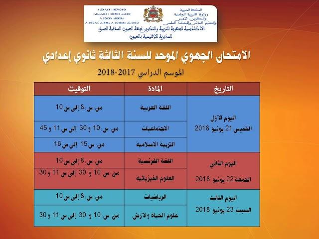 هام جدا: مواعيد الامتحانات الجهوية الثالثة إعدادي بالتوقيت الرسمي للمغرب (غرينيتش + ساعة).