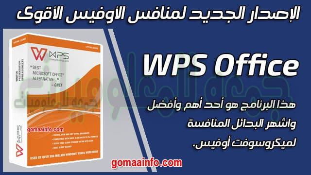 تحميل الإصدار الجديد لمنافس الأوفيس الأقوى | WPS Office 2019 11.2.0.9363