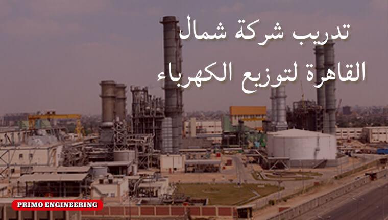 تدريب شركة شمال القاهرة لتوزيع الكهرباء لطلبة كليات الهندسة قسم كهرباء لعام 2021