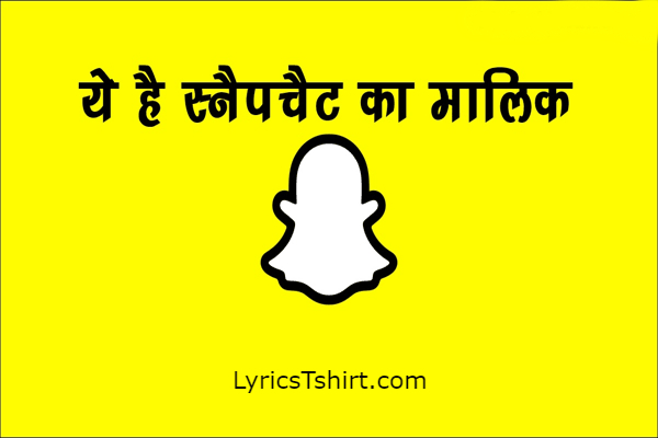 Snapchat का मालिक कौन है ये किस देश का App है