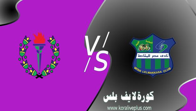 مشاهدة مباراة مصر المقاصة وسموحة بث مباشر اليوم كورة لايف 02-04-2021 في الدوري المصري