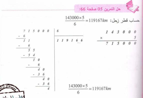 حل تمرين 5 صفحة 66 رياضيات للسنة الأولى متوسط الجيل الثاني