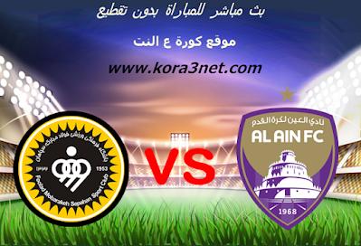 موعد مباراة العين وسباهان اصفهان اليوم 21-09-2020 دورى ابطال اسيا