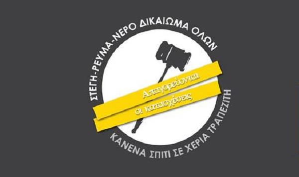 Κίνηση κατά των Πλειστηριασμών Αργολίδας: Η κυβέρνηση να κάνει το αυτονόητο... Να μείνει σπίτι