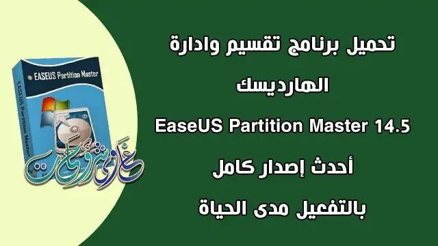 تحميل وتفعيل EaseUS Partition Master 14.5 برنامج ادارة القرص الصلب.