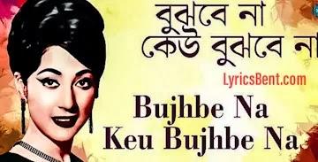Bujhbe Na Keu Bujhbe song lyrics