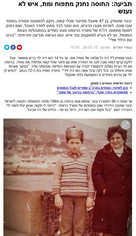 הכתבה תביעה: החוסה נחנק מתפוח ומת, איש לא נענש , עומרי אפרים , ynet , ינואר 2013
