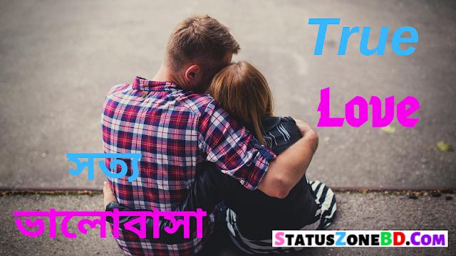 True Love | Really Heart Touching Love Story | Heart Touching Romantic Love Srory